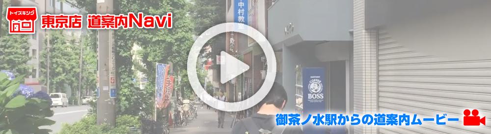 東京店道案内ユーチューブ