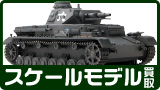 戦車・軍用車両スケールモデル買取