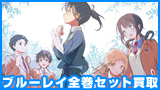 新作アニメブルーレイの全巻セットをトイズキングで高額買取!