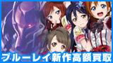 アニメブルーレイ新作高額買取!