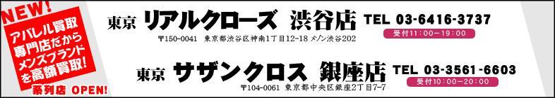 サザンクロスクロス銀座店、リアルクローズ渋谷店