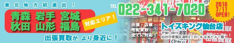 仙台 買取センター立川店 オープン!