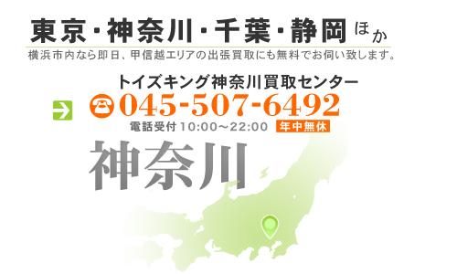 横浜市内なら即日、甲信越エリアの出張買取にも無料でお伺い致します。