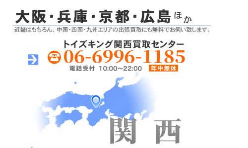 近畿はもちろん、中国・四国・九州エリアの出張買取にも無料でお伺い致します。
