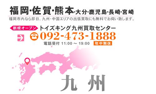 福岡市内なら即日お伺い! 九州・中国エリアの出張買取にも無料でお伺い致します。