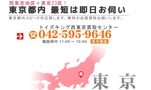 西東京、東京23区なら即日、甲信越エリアの出張買取にも無料でお伺い致します。