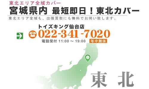 宮城・仙台エリアなら即日、東北エリアの出張買取にも無料でお伺い致します。