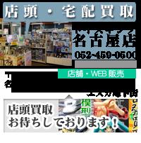 トイズキング名古屋駅店で激安アイテム販売。店頭買取は高額買取!