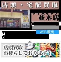 トイズキング八田店なら駐車場あり。東海エリアは即日出張買取にお伺いが可能です。