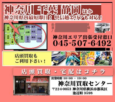 南関東も甲信越から静岡まで出張買取! 横浜市内なら即日、甲信越エリアの出張買取にも無料でお伺い致します。