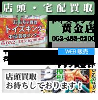 トイズキング中部買取センターなら名古屋市内はもちろん、東海エリアは即日出張買取にお伺いが可能です。