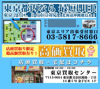 南関東も北関東・東北地方も出張買取! 埼玉から南関東も甲信越も、出張買取にも無料でお伺い致します。