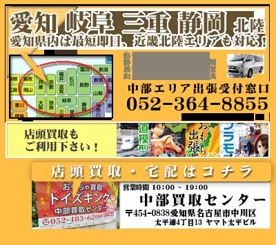 名古屋市内なら即日お伺い! 近畿・北陸エリアの出張買取にも無料でお伺い致します。