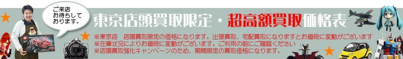 東京店 店頭買取限定 超高額買取価格表 1 ドール・フィギュア等