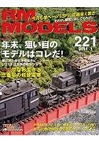 RM MODELSに付属の宅配買取申込書なら、宅配買取で鉄道模型が高く売れる。