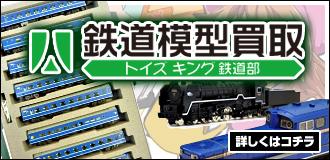 トイズキング鉄道部