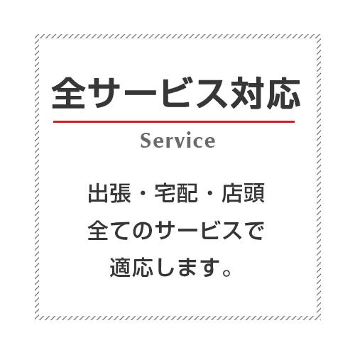全サービス対応